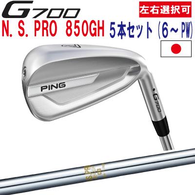 ポイント10倍 PING 販売実績NO.1 PING ピン ゴルフG700 アイアン5本セット(6I~PW)NS PRO 850GH(左用・レフト・レフティーあり)ping g700 ironジー700 日本仕様