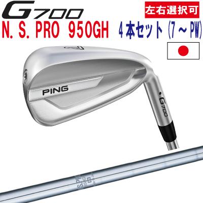 ポイント10倍 PING 販売実績NO.1 PING ピン ゴルフG700 アイアン4本セット(7I~PW)NS PRO 950GH(左用・レフト・レフティーあり)ping g700 ironジー700【日本仕様】
