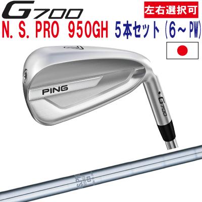 ポイント10倍 PING 販売実績NO.1 PING ピン ゴルフG700 アイアン5本セット(6I~PW)NS PRO 950GH(左用・レフト・レフティーあり)ping g700 ironジー700 日本仕様