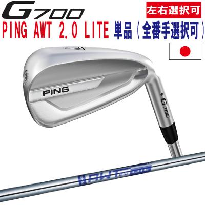 ポイント10倍 PING 販売実績NO.1 PING ピン ゴルフG700 アイアン単品 全番手選択可能 純正 AWT 2.0 LITE スチール(左用・レフト・レフティーあり)ping g700 ironジー700 日本仕様