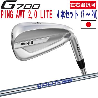 ポイント10倍 PING 販売実績NO.1 PING ピン ゴルフG700 アイアン4本セット(7I~PW)純正 AWT 2.0 LITE スチール(左用・レフト・レフティーあり)ping g700 ironジー700【日本仕様】