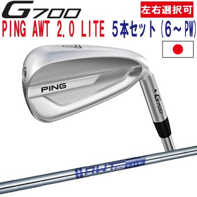ポイント10倍 PING 販売実績NO.1 PING ピン ゴルフG700 アイアン5本セット(6I~PW)純正 AWT 2.0 LITE スチール(左用・レフト・レフティーあり)ping g700 ironジー700 日本仕様