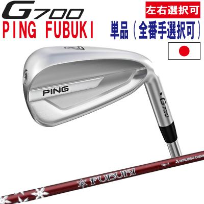 ポイント10倍 PING 販売実績NO.1 PING ピン ゴルフG700 アイアン単品 全番手選択可能 G700標準シャフト フブキ PING FUBUKI カーボン(左用・レフト・レフティーあり)ping g700 ironジー700 日本仕様