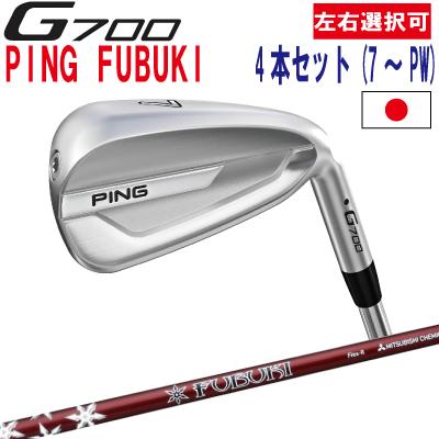 ポイント10倍 PING 販売実績NO.1 PING ピン ゴルフG700 アイアン4本セット(7I~PW)G700標準シャフト フブキ PING FUBUKI カーボン(左用・レフト・レフティーあり)ping g700 ironジー700 日本仕様