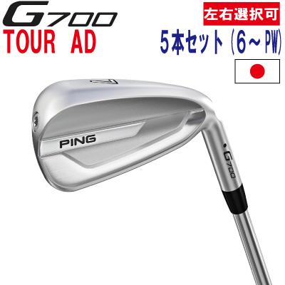 ポイント10倍 PING 販売実績NO.1 PING ピン ゴルフG700 アイアン5本セット(6I~PW)グラファイトデザインTOUR-AD(左用・レフト・レフティーあり)ping g700 ironジー700 日本仕様
