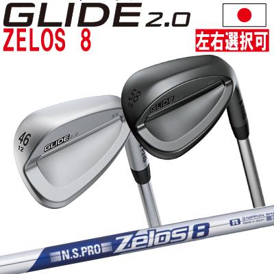 ポイント10倍 PING 販売実績NO.1 PING ピン ゴルフ GLIDE 2.0 グライド 2.0 ウェッジ グライド 2.0 ステルス ウェッジN.S.PRO ZELO 8ゼロス8※左用(レフティー)あり【日本仕様】