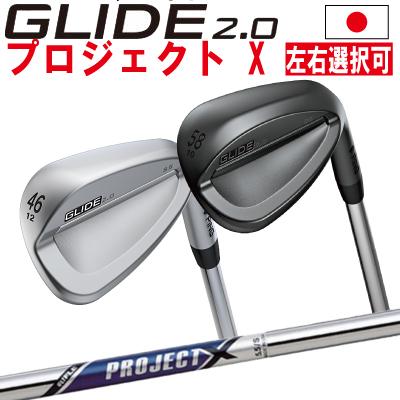 ポイント10倍 PING 販売実績NO.1 PING ピン ゴルフ GLIDE 2.0 グライド 2.0 ウェッジ グライド 2.0 ステルス ウェッジPROJECT X プロジェクト エックス※左用 レフティー【日本仕様】ping ウェッジ スピン