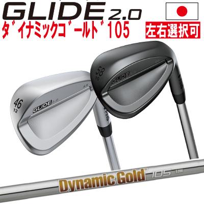 ポイント10倍 PING 販売実績NO.1 PING ピン ゴルフ GLIDE 2.0 グライド 2.0 ウェッジ グライド 2.0 ステルス ウェッジダイナミックゴールド 105 DG 105 スチール※左用 レフティー 日本仕様 ping ウェッジ スピン