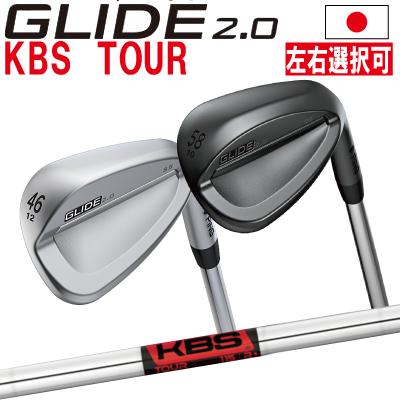 ポイント10倍 PING 販売実績NO.1 PING ピン ゴルフ GLIDE 2.0 グライド 2.0 ウェッジ グライド 2.0 ステルス ウェッジKBS TOUR※左用(レフティー)あり 日本仕様 ping ピン ウェッジ スピン