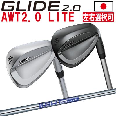 ポイント10倍 PING 販売実績NO.1 PING ピン ゴルフ GLIDE 2.0 グライド 2.0 ウェッジ グライド 2.0 ステルス ウェッジピン AWT2.0 LITEピン オリジナルシャフト※左用(レフティー)あり 日本仕様 ping ウェッジ スピン