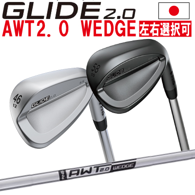 ポイント10倍 PING 販売実績NO.1 PING ピン ゴルフ GLIDE 2.0 グライド 2.0 ウェッジ グライド 2.0 ステルス ウェッジピン AWT2.0 WEDGEウェッジ専用 シャフト※左用(レフティー)あり 日本仕様