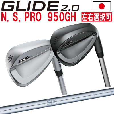 ポイント10倍 PING 販売実績NO.1 PING ピン ゴルフ GLIDE 2.0 グライド 2.0 ウェッジ グライド 2.0 ステルス ウェッジN.S.PRO 950GH※左用(レフティー)あり 日本仕様 ping ピン ウェッジ スピン