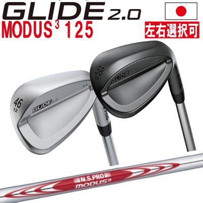 ポイント10倍 PING 販売実績NO.1 PING ピン ゴルフ GLIDE 2.0 グライド 2.0 ウェッジ グライド 2.0 ステルス ウェッジNSPRO モーダス3ツアー125※左用(レフティー)あり 日本仕様 ping ピン ウェッジ スピン