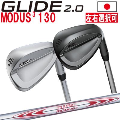 ポイント10倍 PING 販売実績NO.1 PING ピン ゴルフ GLIDE 2.0 グライド 2.0 ウェッジ グライド 2.0 ステルス ウェッジNSPRO モーダス3ツアー130※左用(レフティー)あり 日本仕様 ping ピン ウェッジ スピン