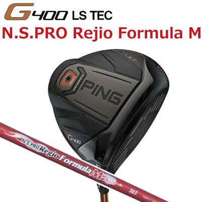 ポイント10倍 PING 販売実績NO.1 ピン G400 ドライバー  G400 LSTec N.S. PRO Regio formula M TYPE55・65・75 レジオフォーミュラー M ジー400 日本仕様 (左用・レフティーあり)