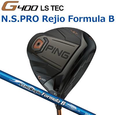 ポイント10倍 PING 販売実績NO.1 ピン G400 ドライバー  G400 LSTec N.S. PRO Regio formula B TYPE55・65・75 レジオフォーミュラー B ジー400 日本仕様 (左用・レフティーあり)