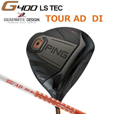ポイント10倍 PING 販売実績NO.1 ピン G400 ドライバー G400 LSTec Tour AD DI グラファイトデザイン ツアーAD DI ジー400【日本仕様】(左用・レフティーあり)