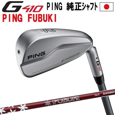 ポイント10倍 PING 販売実績NO.1 PING G410 クロスオーバー ハイブリッド ユーティリティ標準シャフトPING FUBUKI フブキ ジー410 ピン ゴルフ【日本仕様】(左用・レフティーあり)