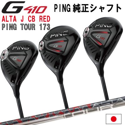 ポイント10倍 PING 販売実績NO.1 PING G410 フェアウェイウッド FWG410 STD SFT LST メーカー純正シャフトALTA J CB RED TOUR 173ジー410ピン ゴルフ【日本仕様】(左用・レフティーあり)