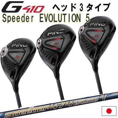 ポイント10倍 PING 販売実績NO.1 PING G410 フェアウェイウッド FWG410 STD SFT LST Speeder EVOLUTION 5スピーダー エボリューション 5ピン ゴルフ 日本仕様 (左用・レフティーあり)