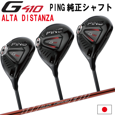 ポイント10倍 PING 販売実績NO.1 PING G410 フェアウェイウッド G410 SFT LST メーカー純正 軽量シャフトALTA DISTANZAジー410ピン ゴルフ 日本仕様 (左用・レフティーあり)