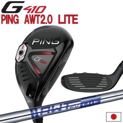 ポイント10倍 PING 販売実績NO.1 PING G410 ハイブリッド ユーティリティ HBピン純正 AWT 2.0 LITE スチールジー410ピン ゴルフ 日本仕様 (左用・レフティーあり)