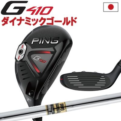 ポイント10倍 PING 販売実績NO.1 PING G410 ハイブリッド ユーティリティ HBダイナミックゴールド スチール DGジー410ピン ゴルフ 日本仕様 (左用・レフティーあり)