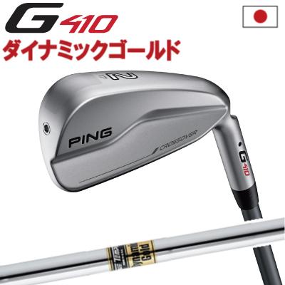 ポイント10倍 PING 販売実績NO.1 PING G410 クロスオーバー ハイブリッド ユーティリティダイナミックゴールド スチール DGジー410 ピン ゴルフ 日本仕様 (左用・レフティーあり)