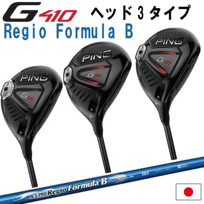 ポイント10倍 PING 販売実績NO.1 PING G410 フェアウェイウッド FW G410 STD SFT LST N.S. PRO Regio formula Bレジオフォーミュラー Bジー410ピン ゴルフ【日本仕様】(左用・レフティーあり)