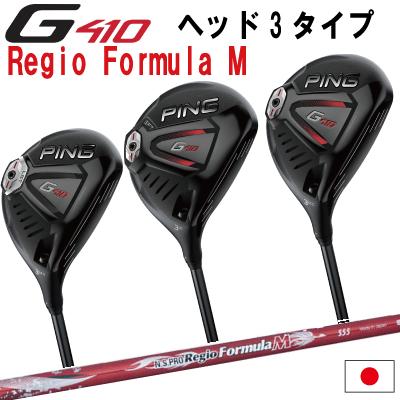 ポイント10倍 PING 販売実績NO.1 PING G410 フェアウェイウッド FW G410 STD SFT LST N.S. PRO Regio formula Mレジオフォーミュラー Mジー410ピン ゴルフ【日本仕様】(左用・レフティーあり)