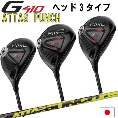 ポイント10倍 PING 販売実績NO.1 PING G410 フェアウェイウッド FW G410 STD SFT LST ATTAS PUNCHアッタス パンチジー410ピン ゴルフ 日本仕様 (左用・レフティーあり)