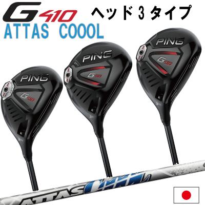 ポイント10倍 PING 販売実績NO.1 PING G410 フェアウェイウッド FW G410 STD SFT LST ATTAS COOLアッタス クールジー410ピン ゴルフ【日本仕様】(左用・レフティーあり)