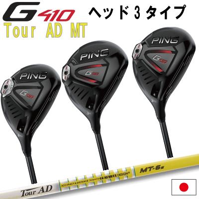 ポイント10倍 PING 販売実績NO.1 PING G410 フェアウェイウッド FW G410 STD SFT LST Tour AD MT グラファイトデザイン ツアーAD MTジー410ピン ゴルフ 日本仕様 (左用・レフティーあり)