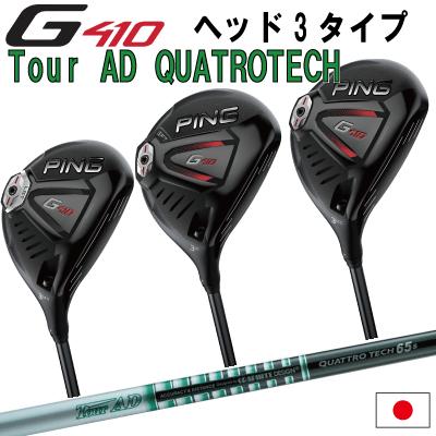 ポイント10倍 PING 販売実績NO.1 PING G410 フェアウェイウッド FW G410 STD SFT LST Tour AD QUATTROTECH グラファイトデザイン ツアーAD クアトロテックジー410ピン ゴルフ 日本仕様 (左用・レフティーあり)