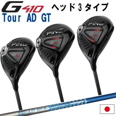 ポイント10倍 PING 販売実績NO.1 PING G410 フェアウェイウッド FW G410 STD SFT LST Tour AD GT グラファイトデザイン ツアーAD GTジー410ピン ゴルフ【日本仕様】(左用・レフティーあり)