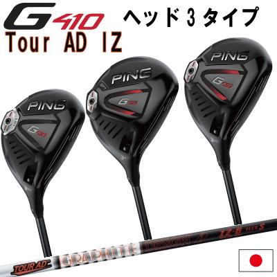 ポイント10倍 PING 販売実績NO.1 PING G410 フェアウェイウッド FW G410 STD SFT LST Tour AD IZ グラファイトデザイン ツアーAD IZジー410ピン ゴルフ 日本仕様 (左用・レフティーあり)
