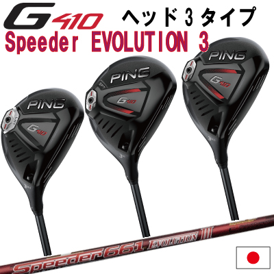 ポイント10倍 PING 販売実績NO.1 PING G410 フェアウェイウッド FWG410 STD SFT LST Speeder EVOLUTION 3スピーダー エボリューション 3ピン ゴルフ 日本仕様 (左用・レフティーあり)