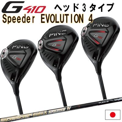 ポイント10倍 PING 販売実績NO.1 PING G410 フェアウェイウッド FWG410 STD SFT LST Speeder EVOLUTION 4スピーダー エボリューション 4ピン ゴルフ 日本仕様 (左用・レフティーあり)