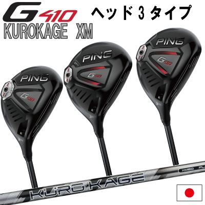 ポイント10倍 PING 販売実績NO.1 PING G410 フェアウェイウッド FW G410 STD SFT LST KURO KAGE XM 三菱レイヨン クロカゲXMジー410ピン ゴルフ 日本仕様 (左用・レフティーあり)