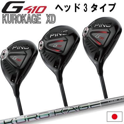 ポイント10倍 PING 販売実績NO.1 PING G410 フェアウェイウッド FW G410 STD SFT LST KURO KAGE XD 三菱レイヨン クロカゲXDジー410ピン ゴルフ 日本仕様 (左用・レフティーあり)