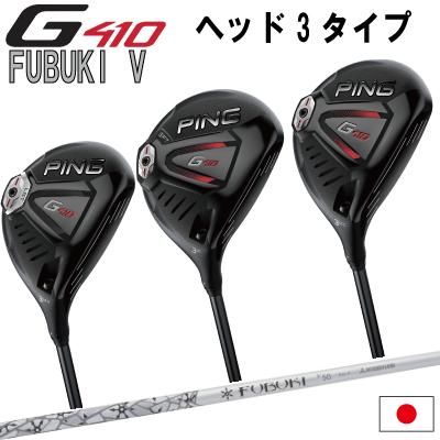ポイント10倍 PING 販売実績NO.1 PING G410 フェアウェイウッド FW G410 STD SFT LST FUBUKI V 三菱レイヨン フブキVジー410ピン ゴルフ 日本仕様 (左用・レフティーあり)