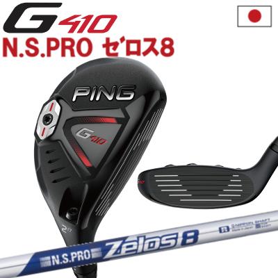 ポイント10倍 PING 販売実績NO.1 PING G410 ハイブリッド ユーティリティ NS PRO Zelos 8ゼロス8 ジー410ピン ゴルフ【日本仕様】(左用・レフティーあり)