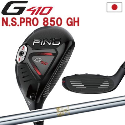 ポイント10倍 PING 販売実績NO.1 PING G410 ハイブリッド ユーティリティ HBNS PRO 850GH ジー410ピン ゴルフ 日本仕様 (左用・レフティーあり)