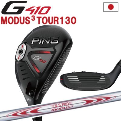 ポイント10倍 PING 販売実績NO.1 PING G410 ハイブリッド ユーティリティ NS PRO MODUS3 TOUR 130モーダス3 ツアー130ジー410ピン ゴルフ 日本仕様 (左用・レフティーあり)