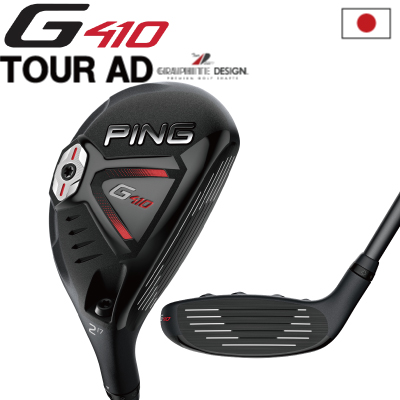 ポイント10倍 PING 販売実績NO.1 PING G410 ハイブリッド ユーティリティ HBTour ADジー410ピン ゴルフ 日本仕様 (左用・レフティーあり)