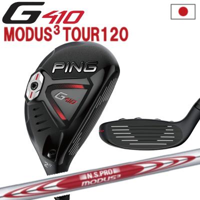 ポイント10倍 PING 販売実績NO.1 PING G410 ハイブリッド ユーティリティ HBNS PRO MODUS3TOUR 120 モーダス3 ツアー120ジー410ピン ゴルフ 日本仕様 (左用・レフティーあり)