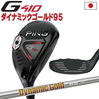 ポイント10倍 PING 販売実績NO.1 PING G410 ハイブリッド ユーティリティ ダイナミックゴールド 95 DG 95ジー410ピン ゴルフ【日本仕様】(左用・レフティーあり)