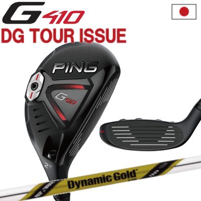 ポイント10倍 PING 販売実績NO.1 PING G410 ハイブリッド ユーティリティ HBダイナミックゴールド ツアーイシュー DG TOUR ISSUEジー410ピン ゴルフ 日本仕様 (左用・レフティーあり)
