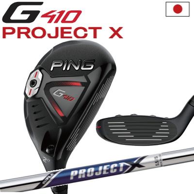 ポイント10倍 PING 販売実績NO.1 PING G410 ハイブリッド ユーティリティ HB プロジェクトX Project X スチールジー410ピン ゴルフ 日本仕様 (左用・レフティーあり)