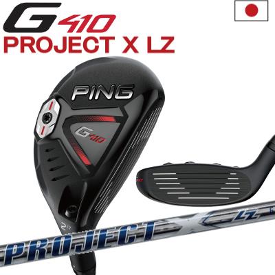ポイント10倍 PING 販売実績NO.1 PING G410 ハイブリッド ユーティリティ HB プロジェクトX LZ Project X LZ スチールジー410ピン ゴルフ 日本仕様 (左用・レフティーあり)